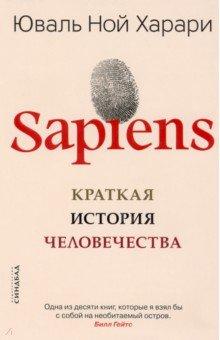 Sapiens. Краткая история человечества литературная москва 100 лет назад