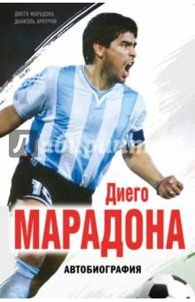 Диего Марадона. Автобиография