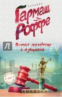 Вечная молодость с аукциона билет до львова на поезд в украине 15 скидка