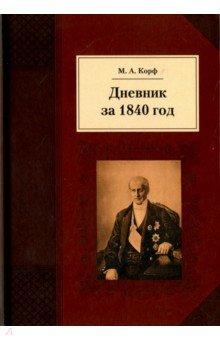 Дневник за 1840 год