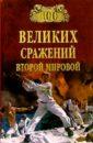 Лубченков Юрий Николаевич 100 великих сражений Второй мировой