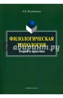 Филологическая топология. Теория и практика. Монография сефер а цель или книга тени теория и практика одной из наидревнейших магических традиций
