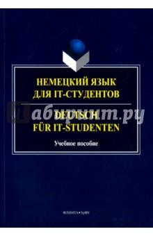 Немецкий язык для IT-студентов. Учебное пособие немецкий язык 2 класс spektrum учебное пособие фгос