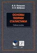 Основы теории статистики. Учебное пособие