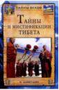 Тайны и мистифакации Тибета, Ахметшин Наиль