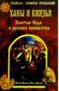 Мизун Юлия, Мизун Юрий Ханы и князья. Золотая Орда и русские княжества мизун юлия смерть душа и бессмертие