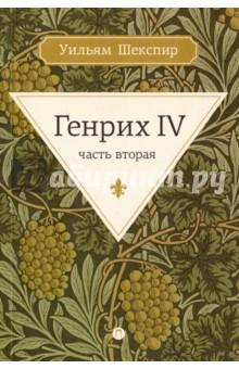 Генрих IV. Часть вторая сефер пней егошуа сефер пней иегошуа т е лицо егошуа часть iii iv