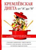 Кремлёвская диета от
