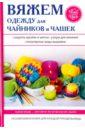 Вяжем одежду для чайников и чашек, Михайлова Евгения Анатольевна