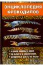 Обложка Энциклопедия крокодилов
