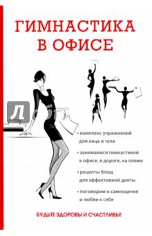 елена исаева невидимая гимнастика для тех кто следит за своей фигурой гимнастика в офисе лифте на пляже по дороге на работу Гимнастика в офисе