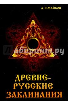 Древнерусские заклинания мушкетер и фея и другие истории из жизни джонни воробьева