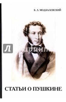 Статьи о Пушкине забвению не подлежит статьи о русской журналистике