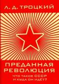 Преданная революция: Что такое СССР и куда он идёт?