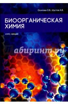 Биоорганическая химия fundamentals of bioorganic chemistry основы биоорганической химии