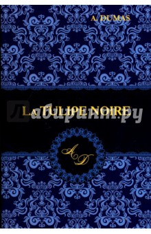La Tulipe Noire александр дюма черный тюльпан
