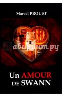все цены на Un Amour De Swann онлайн