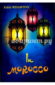 In Morocco краснов а пекин москва новые путевые записки непутевого человека