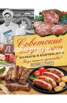 Советские блюда из мяса, колбасы и копчености ольхов олег рыба морепродукты на вашем столе салаты закуски супы второе