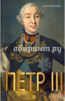 Петр III мазин а в трон императора