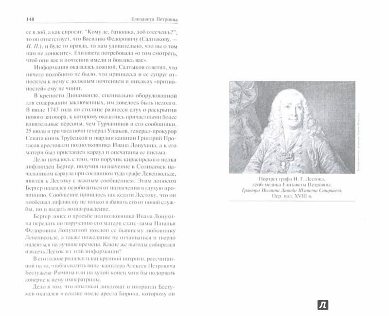 Иллюстрация 1 из 10 для Елизавета Петровна - Николай Павленко   Лабиринт - книги. Источник: Лабиринт