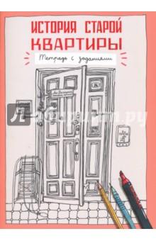 История старой квартиры. Тетрадь с заданиями, Самокат  - купить со скидкой