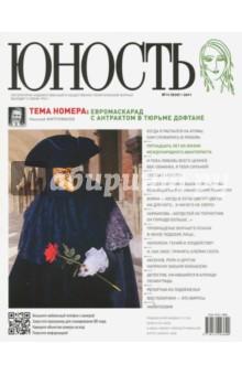 Журнал Юность № 11. 2011 журнал инстайл октябрь 2011