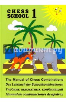 Учебник шахматных комбинаций. Том 1 учебник шахматных комбинаций том 2