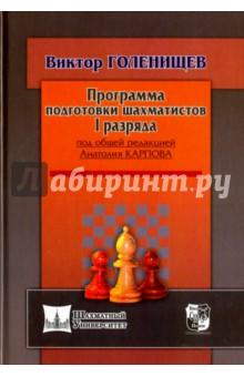Программа подготовки шахматистов I разряда былое сборник сочинений бывших до сих пор под запрещением книга 11