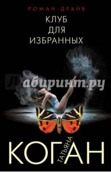Клуб для избранных леся українка на полі крові