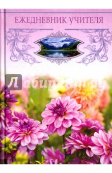 Ежедневник учителя Сиреневые цветы, А5 (С0594-80) желай делай ежедневник