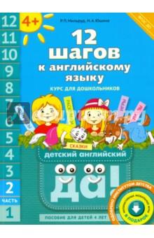12 шагов к английскому языку. Часть 2. Пособие для детей 4 лет с книгой для воспитателей