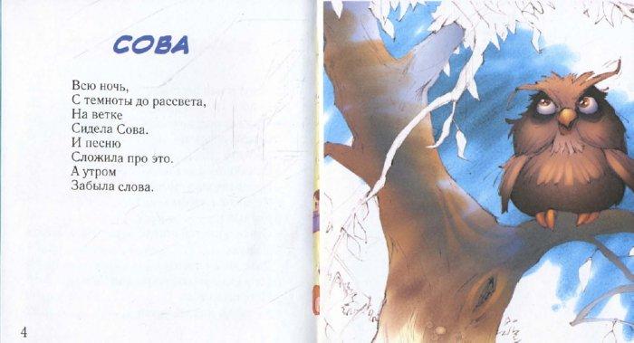 Иллюстрация 1 из 46 для Немного про Осьминога - Рената Муха | Лабиринт - книги. Источник: Лабиринт