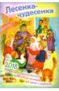 2018 Календарь Православный Лесенка-Чудесенка,