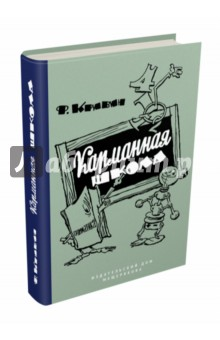 Купить Карманная школа, Издательский дом Мещерякова, Сказки отечественных писателей