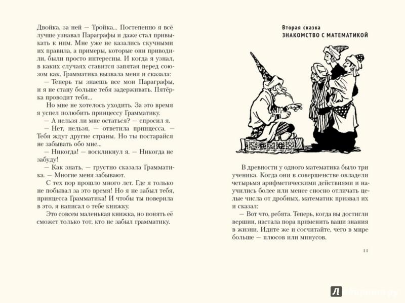 Иллюстрация 1 из 47 для Карманная школа - Феликс Кривин | Лабиринт - книги. Источник: Лабиринт