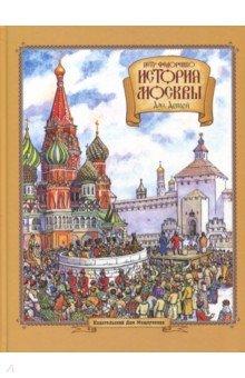 Купить История Москвы для детей, Издательский дом Мещерякова