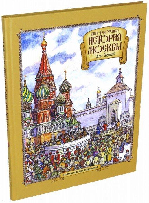 Иллюстрация 1 из 37 для История Москвы для детей - Петр Федоренко | Лабиринт - книги. Источник: Лабиринт