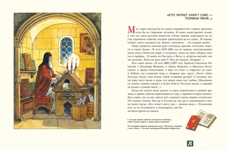 Иллюстрация 1 из 5 для История Москвы для детей - Петр Федоренко   Лабиринт - книги. Источник: Лабиринт