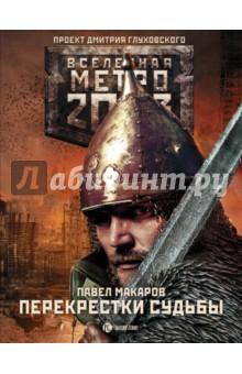 Метро 2033: Перекрестки судьбы аверин н в метро 2033 крым 3 пепел империй фантастический роман