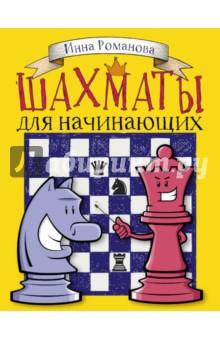 Шахматы для начинающих. Правила, стратегии и тактика игры дорожные шахматы