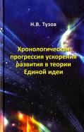 Хронологическая прогрессия ускорения развития в теории Единой идеи