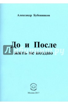 Бубенников Александр Николаевич » До и После жить не поздно. Стихи