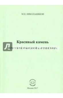 Красивый камень в русской языковой картине мира амулеты для овнов из природного камня