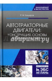 Автотракторные двигатели: конструкция, основы теории и расчета. Учебник брюханов о н основы эксплуатации оборудования и систем газоснабжения учебник