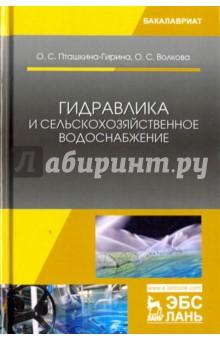 Гидравлика и сельскохозяйственное водоснабжение. Учебное пособие водоснабжение