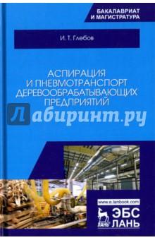 Аспирация и пневмотранспорт деревообрабатывающих предприятий. Учебное пособие оборудование литейных цехов