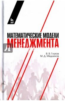 Математические модели менеджмента Учебное пособие fundamentals of management основы менеджмента учебное пособие