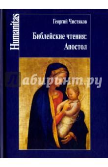 Библейские чтения. Апостол