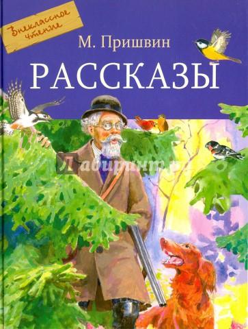 Рассказы, Пришвин Михаил Михайлович